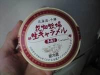 Hanabatake