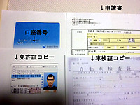 エコカー補助金申請書類