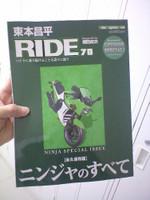 RIDE70
