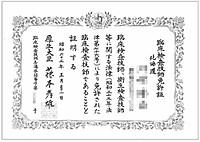 臨床検査技師免許証