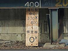 根室線0km