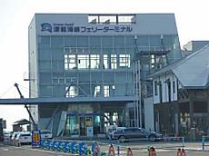 津軽海峡フェリー青森ターミナル