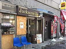 ジャクソンビル大通キタ店
