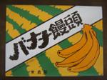 Banana_m1