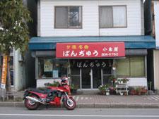 Oguraya