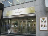 Fukuraka1