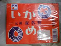 Ikameshi1