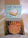 菓子司新谷(富良野)のカレーなタルト