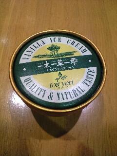 トワ・ヴェールのアイスクリーム