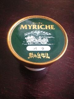 駒ヶ岳牛乳のアイスクリーム