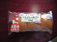 Imomushi3