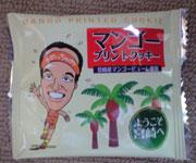 Mango_c