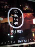 Buaiso1
