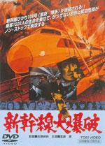 Shinkansen_b