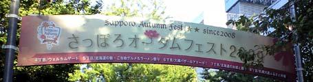 Autumnfest2009_1