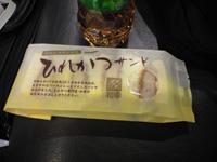 Wakohirekatsu