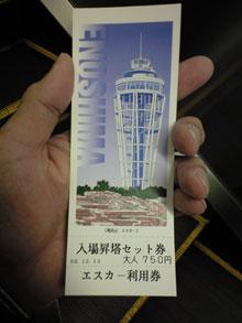 Enoshima3