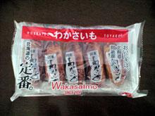 Wakasaimo