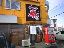 Kobushi1