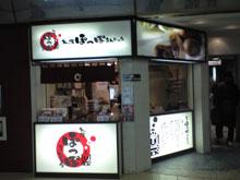 Sapporopoppo