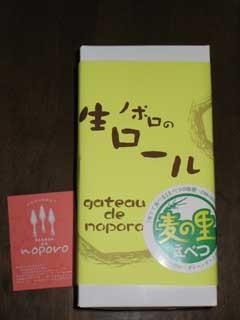 Noporo2