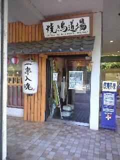 焼き鳥道場串屋 八兵衛