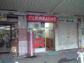 Tengu_m_shop