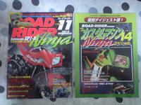 RoadRider11