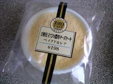 2層仕立ての濃厚チーズケーキ ベイクド&レア