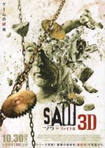 Saw_3d