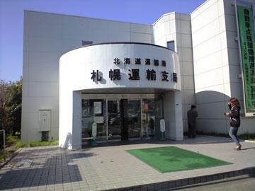 札幌運輸支局