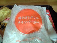 鶏そぼろグリルチキンバーガー