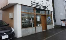 bar & kitchen fork