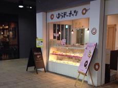 はらドーナッツパセオ札幌店