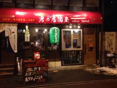 男のイタリアン居酒屋 suEzou JAPAN