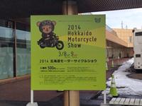 2014 北海道モーターサイクルショウ