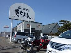 きちりん花川店
