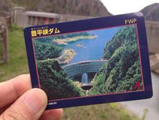 豊平峡ダムカード