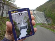 定山渓ダムカード