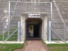 ダム内見学通廊