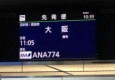 ANA774