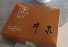 井泉カツサンド