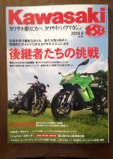 カワサキバイクマガジン9月号