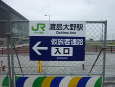 渡島大野駅