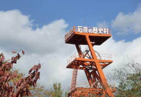 石炭の歴史村