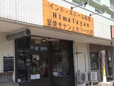 Himalayan あいの里店