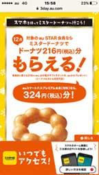 三太郎の日クーポン
