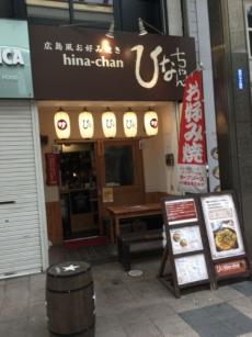 Hinachan_1