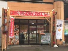 三角山アップルパイ専門店 桑園店