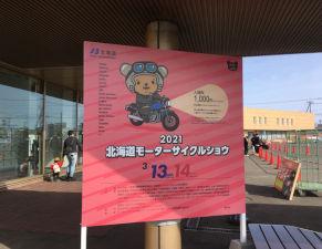 2021北海道モーターサイクルショー